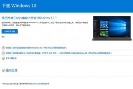 Win10官方光盘映像ISO文件免费下载