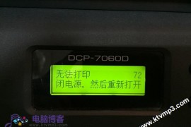 兄弟brother DCP-7060D 无法打印72