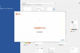 联想ThinkPad 预装Office激活应用 报错修复汇总