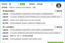 CeoMSX 20190618 磁盘控制器及USB3.0/3.1驱动导入工具下载