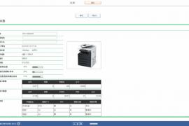理想の友 RM5028F 网络扫描设置